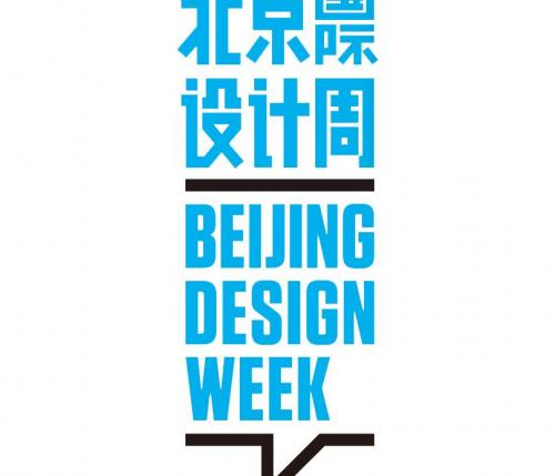 Beijing Design Week 2017 is on its way