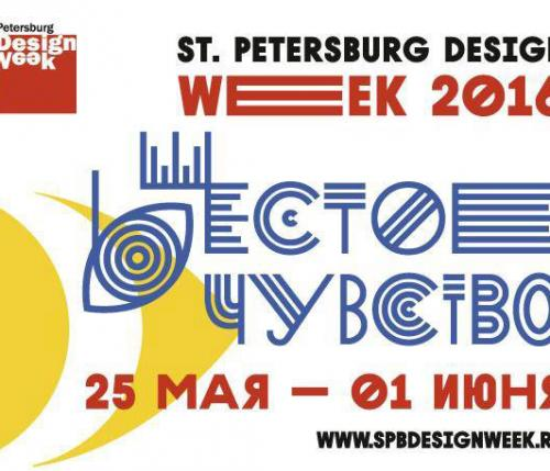 St. Petersburg Design Week: cala il sipario